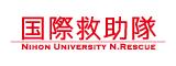 日本大学 N. 国際救助隊