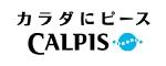 カルピス株式会社