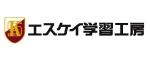 エスケイ学習工房株式会社