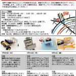 NinjaSummerCamp2014ご案内_pdf