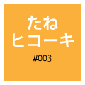 kitOrangeBox003