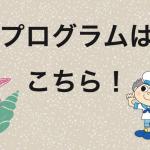 umi_program