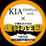 理科の王国×KIA (2)