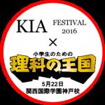 理科の王国×KIA (1)