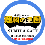 理科の王国SUMIDA GATE 2016 (1)