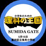 理科の王国SUMIDA GATE 2016