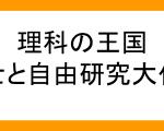 2014博士と自由研究大作戦 (1)