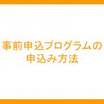 プログラム内容公開(KIA) のコピー