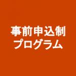 ボタン 事前申込制プログラム (1)